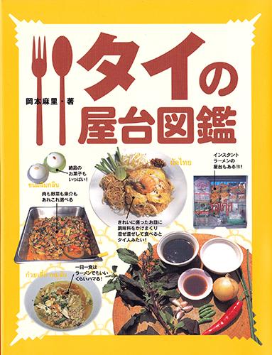 タイ料理のことなら「タイの屋台図鑑」!!